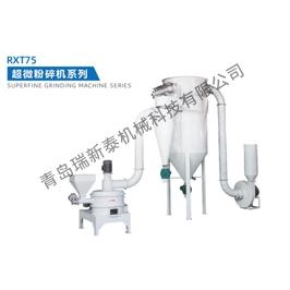 江苏超微粉碎机(RXT75)